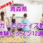 【男女】青森のヨガ・ピラティス教室の体験レッスン12選!人気の予約キャンペーン