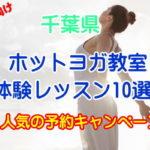 【未経験】千葉のホットヨガの体験レッスンキャンペーン10選!初めてヨガを始める方のためのおすすめ教室はココ