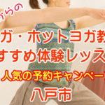 【八戸】ヨガ教室9選!ヨガ未経験者におすすめのスタジオ|体験レッスンキャンペーン情報