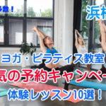 【男女】浜松のヨガ・ティラピス教室!おすすめ10選。体験レッスンの予約ならココを選びたい