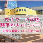 【決定版】ロイブ八戸店の体験レッスンキャンペーン!ヨガ未経験・初めての方はコチラを読んでいます。