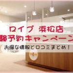 ロイブ浜松の体験レッスン!手ぶらで行ける予約キャンペーンが人気/みんなの口コミ評判
