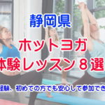 静岡のホットヨガ 体験レッスンおすすめ8選!【ヨガ未経験、初めての方でも安心して参加できる教室】