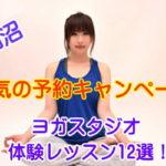 津田沼のヨガ・ピラティス教室の体験レッスン7選!男女人気の予約キャンペーンはココ